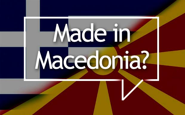 Βόρεια Μακεδονία: Ενεργοποίηση της επιτροπής για τα εμπορικά σήματα αποφάσισαν Τσίπρας – Ζάεφ