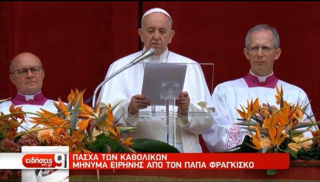 Πάσχα Καθολικών: Μήνυμα ειρήνης από τον Πάπα Φραγκίσκο