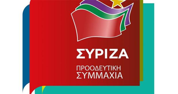 Εκδήλωση του ΣΥΡΙΖΑ – Προοδευτική Συμμαχία, Πέμπτη 2 Μαΐου – Γιάννενα