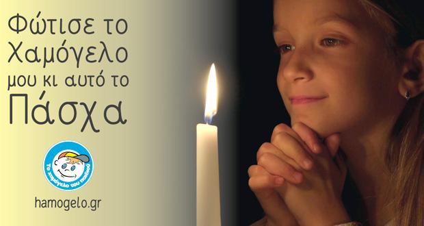 Δώσε Χαμόγελο κι αυτό το Πάσχα στα παιδιά που έχουν ανάγκη