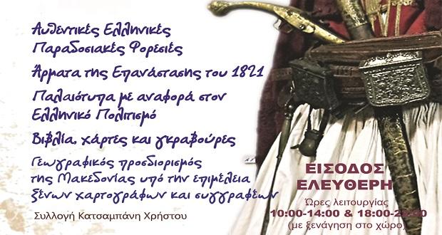 Έκθεση Ιστορικών Κειμηλίων στον Δήμο Ηρακλείου Αττικής, 4 με 11 Μαΐου στο Πολιτιστικό Πολύκεντρο