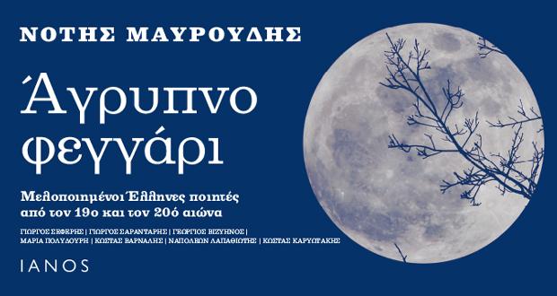 LIVE: Παρουσίαση του βιβλίου – CD «Άγρυπνο φεγγάρι» του Νότη Μαυρουδή από τις εκδόσεις IANOS