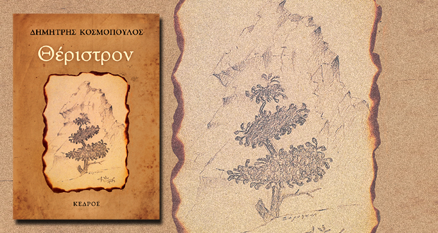 """Παρουσίαση βιβλίου: """"Θέριστρον"""" του Δημήτρη Κοσμόπουλου"""
