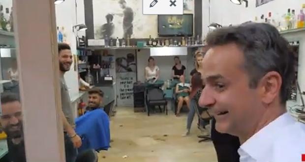 Μητσοτάκης: Έγραψε η ατάκα του σε κουρείο (βίντεο)