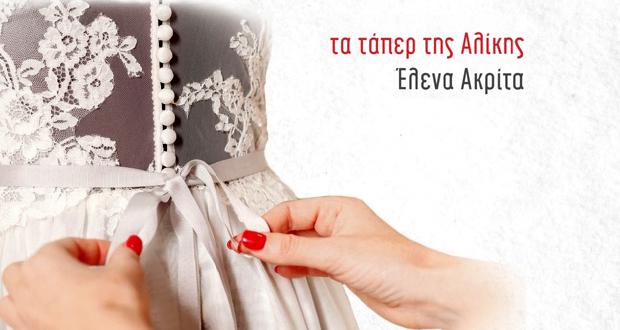 """Παρουσίαση βιβλίου: """"Τα τάπερ της Αλίκης"""" της Έλενας Ακρίτα"""