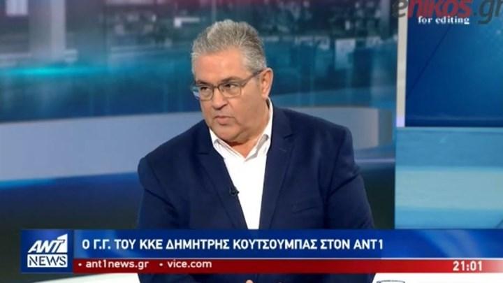Κουτσούμπας: Ο ΣΥΡΙΖΑ έχει πάρει τη θέση που είχε το βαθύ και βρώμικο ΠΑΣΟΚ