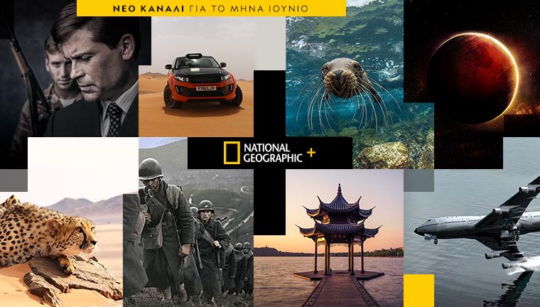 National Geographic+: Νέο pop-up κανάλι με τα κορυφαία ντοκιμαντέρ της on demand υπηρεσίας από την COSMOTE TV (βίντεο)