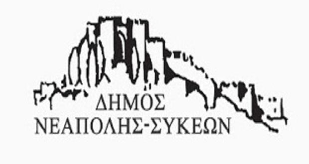 Δήμος Νεάπολης-Συκεών: Νέα πρωτοβουλία-δράση για την ανεργία των νέων