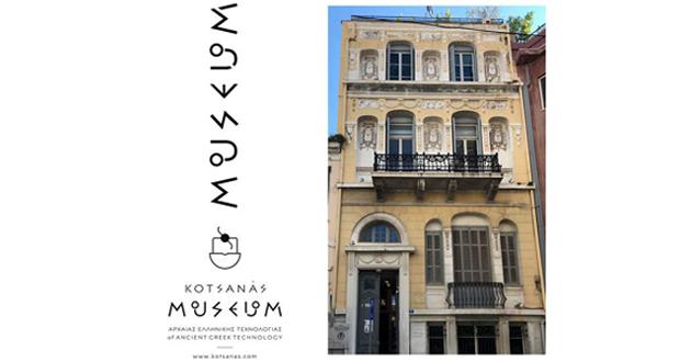 Διεθνής Ημέρα Μουσείων & Ευρωπαϊκή Νύχτα Μουσείων στο Μουσείο Κοτσανά !