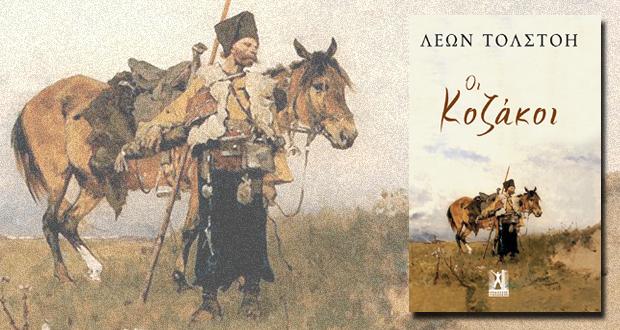 """""""Οι Κοζάκοι"""" του Λέων Τολστόη ανατυπώθηκε και κυκλοφορεί από τις εκδόσεις Γκοβόστη"""