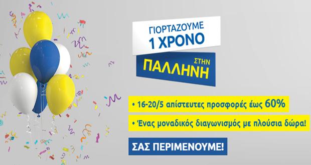 Το Praktiker Παλλήνης γίνεται 1!