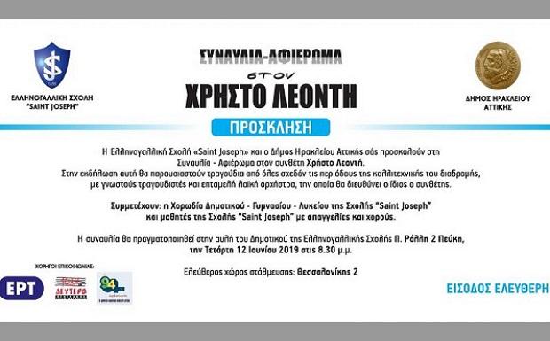 Δήμος Ηρακλείου Αττικής: Συναυλία-αφιέρωμα στον Χρήστο Λεοντή
