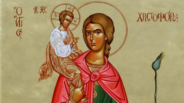 Άγιος Μεγαλομάρτυς Χριστόφορος