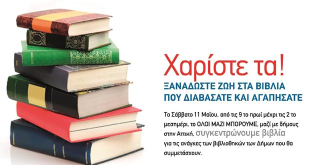 Συγκεντρώνουμε βιβλία για τη Δημοτική Βιβλιοθήκη Γλυφάδας