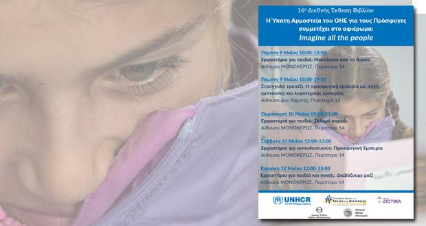 """Διεθνής Έκθεση Βιβλίου Θεσσαλονίκης: η Ύπατη Αρμοστεία συμμετέχει στο αφιέρωμα """"Imagine all the people"""""""