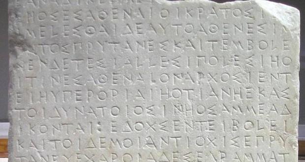 Η γαλλική ένωση «Human-Hist» ζήτησε να περιληφθούν τα Αρχαία Ελληνικά και τα Λατινικά στην άυλη πολιτιστική κληρονομιά της Unesco