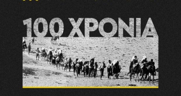 100 χρόνια από τη γενοκτονία του Ποντιακού Ελληνισμού: Η συλλογική μνήμη και το χρέος της Ελλάδας