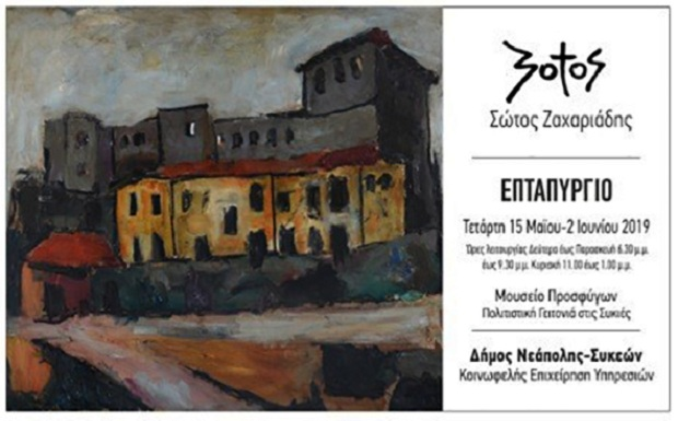 Δήμος Νεάπολης – Συκεών: «Θαύματα» τέχνης από πρώην κρατουμένους του Γεντί Κουλέ
