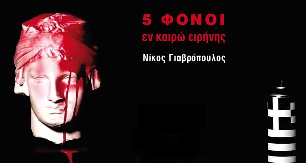 """Θέατρο Φούρνος: """"5 ΦΟΝΟΙ ΕΝ ΚΑΙΡΩ ΕΙΡΗΝΗΣ"""" – Μια εικαστική εγκατάσταση του Νίκου Γιαβρόπουλου"""