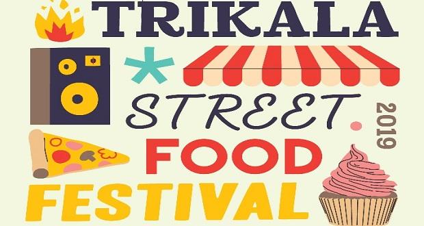 """Ενα… """"χορταστικό"""" τετραήμερο στο 2ο Trikala Street Food Festival!"""