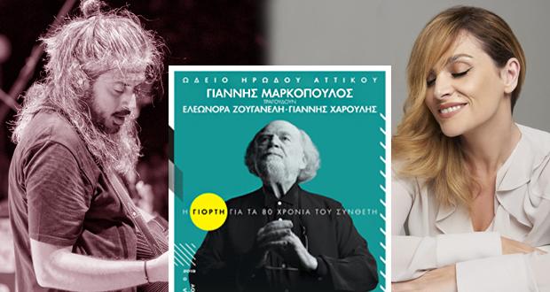 """""""Γιορτή για τα 80 χρόνια του Γιάννη Μαρκόπουλου"""" με Ελ. Ζουγανέλη και Γ. Χαρούλη στο Ηρώδειο"""