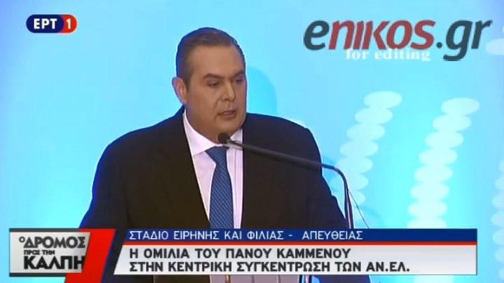 Καμμένος: Την Κυριακή ψηφίζουμε για να ακουστεί η φωνή της Ελλάδας στο Ευρωπαϊκό Κοινοβούλιο
