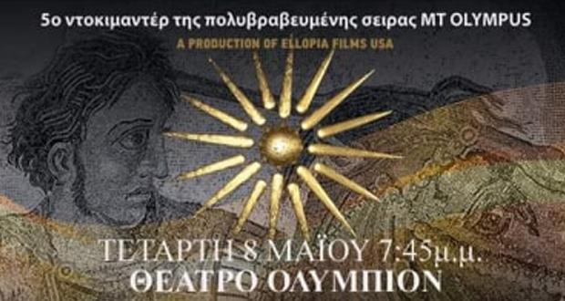 Nτοκιμαντέρ «Μακεδονία, η λαμπερή πύλη του Ολύμπου»