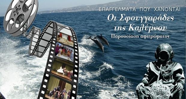 Επαγγέλματα που χάνονται: Οι Σφουγγαράδες της Καλύμνου – Παρουσίαση αφιερώματος από την Πολιτιστική Ομάδα «Αρχιπέλαγος» στο Ναυτικό Μουσείο της Ελλάδος