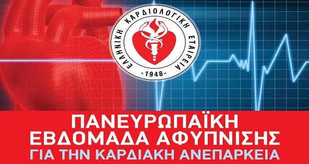 Καμπάνια ενημέρωσης των πολιτών από την Ελληνική Καρδιολογική Εταιρεία για την Καρδιακή Ανεπάρκεια και την Υπέρταση