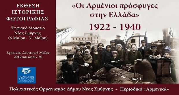Οι Αρμένιοι πρόσφυγες στην Ελλάδα: 1922-1940 – Έκθεση φωτογραφίας στο Ψηφιακό Μουσείο Νέας Σμύρνης