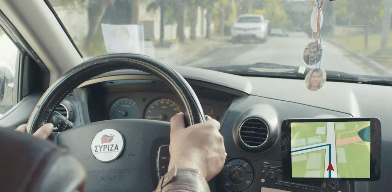 Επικό τηλεοπτικό σποτ του ΚΙΝΑΛ: «Όχι άλλο δεξιά το τιμόνι»