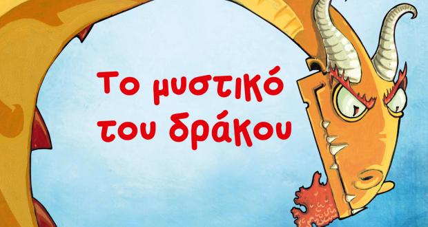 """Παρουσίαση βιβλίου: """"Το μυστικό του δράκου"""" του Κωνσταντίνου Αντωνόπουλου"""