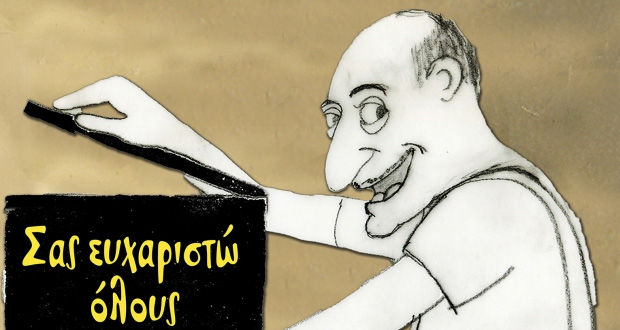 Filmcenter Τριανόν: «Όλο γελούσε» του Θόδωρου Μαραγκού