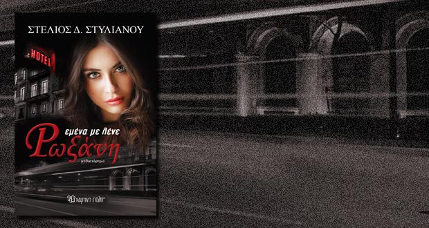 """Παρουσίαση βιβλίου: """"Εμένα με λένε Ρωξάνη"""" του Στέλιου Δ. Στυλιανού"""