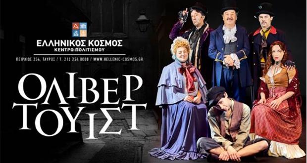 """Το Ίδρυμα Μείζονος Ελληνισμού παρουσιάζει """"ΟΛΙΒΕΡ ΤΟΥΙΣΤ"""" του Καρόλου Ντίκενς"""