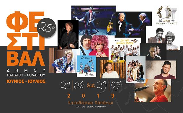 Φεστιβάλ Δήμου Παπάγου – Χολαργού: Πρόγραμμα Ιουνίου – Ιουλίου 2019