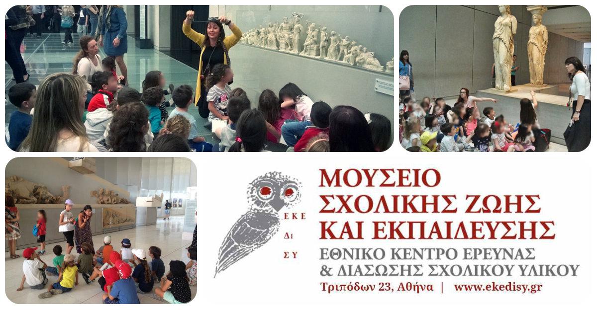 Μια διαφορετική βόλτα στο Νέο Μουσείο της Ακρόπολης – Εκπαιδευτικό πρόγραμμα για παιδιά 4-8 ετών