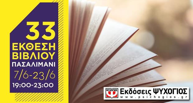 ΕΚΔΟΣΕΙΣ ΨΥΧΟΓΙΟΣ: Συναντήσεις με αγαπημένους συγγραφείς στην 33η Έκθεση Βιβλίου στο Πασαλιμάνι