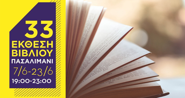33η Έκθεση Βιβλίου στο Πασαλιμάνι 7-23 Ιουνίου