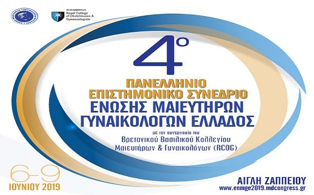 4ο Πανελλήνιο Επιστημονικό Συνέδριο Μαιευτικής και Γυναικολογίας – Η Ένωση Μαιευτήρων – Γυναικολόγων Ελλάδος στο πλευρό κάθε γυναίκας