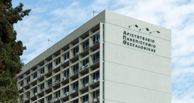 Το Αριστοτέλειο Πανεπιστήμιο Θεσσαλονίκης στην πρώτη γενιά των «Ευρωπαϊκών Πανεπιστημίων»