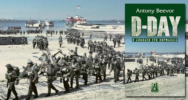 D-Day: Η απόβαση στη Νορμανδία