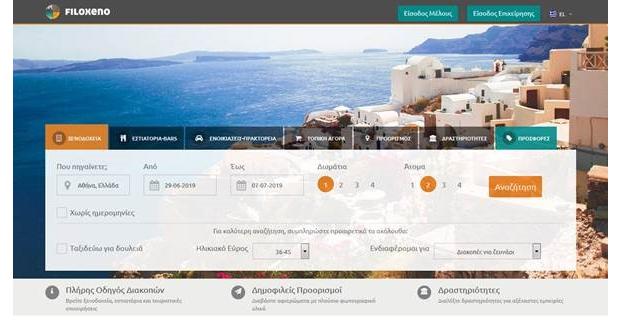 ΕΒΕΑ: Δωρεάν εγγραφή στο μεγαλύτερο Ελληνικό Τουριστικό Οδηγό!