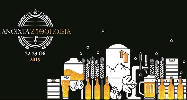 H Ελληνική Ένωση Ζυθοποιών ανακοινώνει για δεύτερη συνεχή χρονιά την πρωτοβουλία «Ανοιχτά Ζυθοποιεία»…