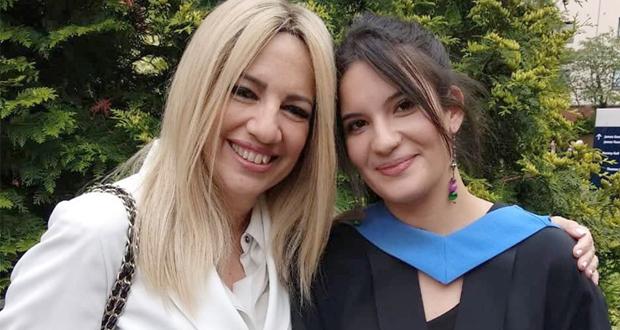 Η Φώφη Γεννηματά στην αποφοίτηση της κόρης της