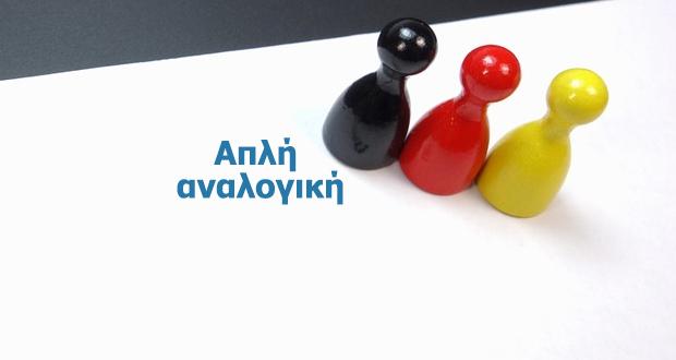 Π. Ζυγούρης: «Κλεισθένης» – Απλή αναλογική