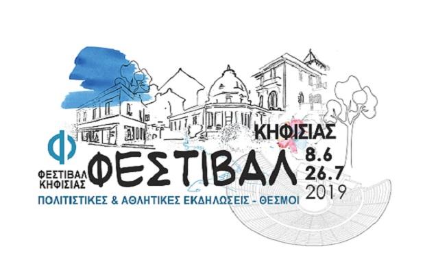 Το Φεστιβάλ Κηφισιάς 2019 ξεκινά την Πέμπτη, 20 Ιουνίου