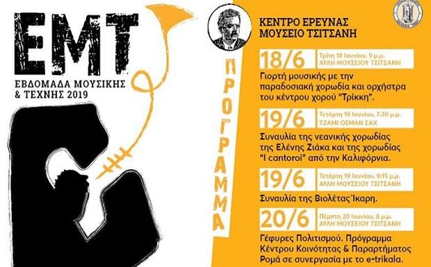 Δήμος Τρικκαίων: 5η Εβδομάδα Μουσικής και Τέχνης με προσεγμένες εκδηλώσεις στο Μουσείο Τσιτσάνη