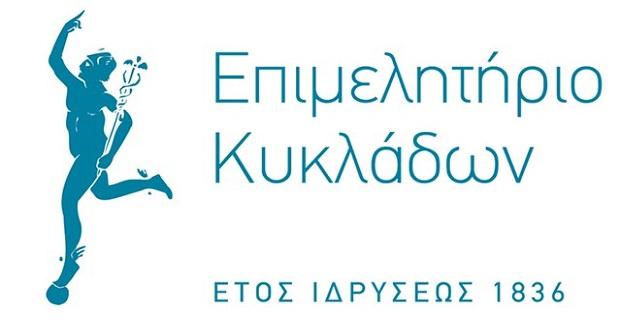 Επιμελητήριο Κυκλάδων: Ενημέρωση σχετικά με νέα κρούσματα παραπλάνησης με αφορμή τα σεμινάρια Υγιεινής & Ασφάλειας Τροφίμων του ΕΦΕΤ