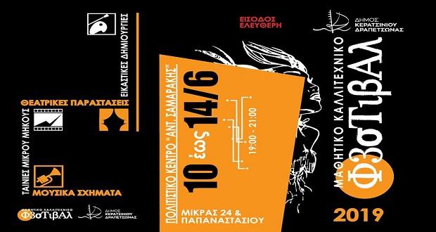 Δήμος Κερατσινίου-Δραπετσώνας: Ξεκινάει τη Δευτέρα το Μαθητικό Καλλιτεχνικό Φεστιβάλ